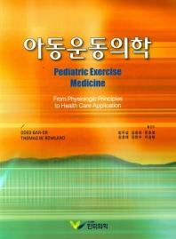아동운동의학