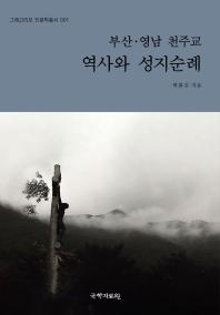 부산 영남 천주교 역사와 성지순례
