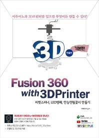 퓨전360(Fusion 360) with 3D프린터