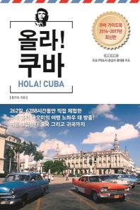 올라! 쿠바