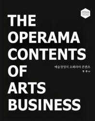 예술경영의 오페라마 콘텐츠