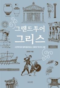 그랜드투어 그리스: 고전학자와 함께 둘러보는 신화와 역사의 고향