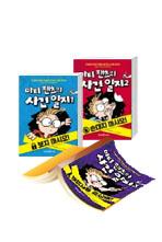 마티 팬츠의 사건일지 1~3권 세트(전 3권)