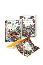 신기한 마술 색칠북 세트 : 공룡 + 마법사 요정 + 크리스마스