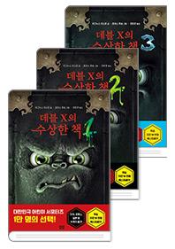 데블 X의 수상한 책 1~3권 세트 (전 3권)