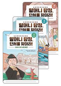 할머니 탐정, 단서를 찾아라. 1~3권 세트(전 3권)
