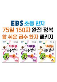 EBS 초등 한자 75일 150자 완전 정복 참 쉬운 급수 한자 패키지