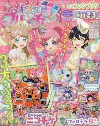 キラッとプリ*チャンファンブック EGG2.3 ちゃお增刊 2020.11