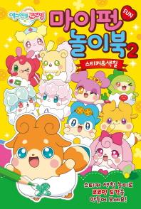 에그엔젤 코코밍 마이펀 놀이북. 2
