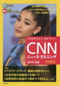 CNNニュ-ス.リスニング 音聲&電子書籍版付き 2019春夏 1本30秒だから,聞きやすい!