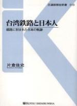 台灣鐵路と日本人 線路に刻まれた日本の軌跡