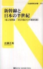 新幹線と日本の半世紀 1億人の新幹線 文化の視点からその歷史を讀む