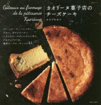 カオリ-ヌ菓子店のチ-ズケ-キ