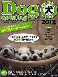 日本と世界の犬のカタログ 2012年版