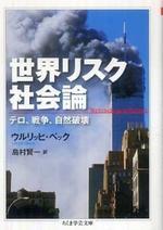 世界リスク社會論 テロ,戰爭,自然破壞