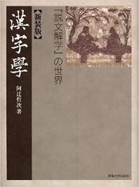 漢字學 「說文解字」の世界 新裝版