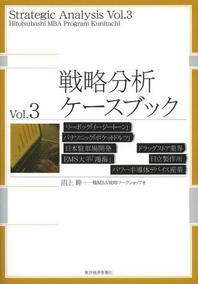 戰略分析ケ-スブック VOL.3