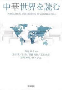 中華世界を讀む
