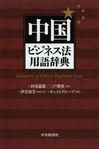 中國ビジネス法用語辭典
