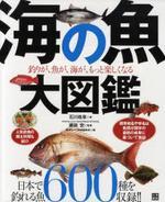 海の魚大圖鑑 釣りが,魚が,海が,もっと樂しくなる