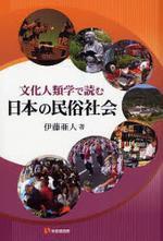 文化人類學で讀む日本の民俗社會