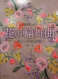戶塚刺しゅう花の輪舞曲(ロンド) 美しい円形圖案