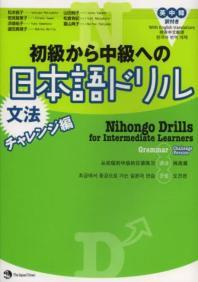 初級から中級への日本語ドリル(文法) 英中韓譯付き チャレンジ編