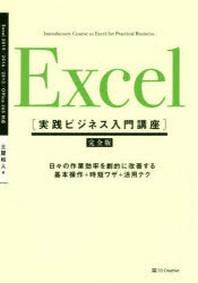 EXCEL 完全版 日#の作業效率を劇的に改善する基本操作+時短ワザ+活用テク