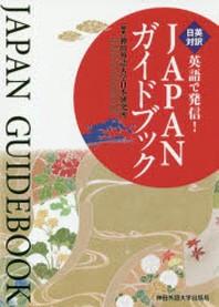 英語で發信!JAPANガイドブック 日英對譯