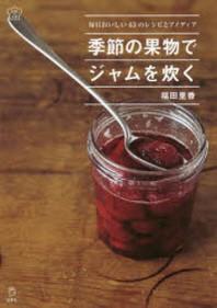 季節の果物でジャムを炊く 每日おいしい63のレシピとアイディア