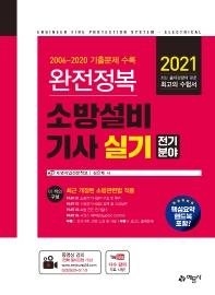 소방설비기사 실기 전기분야(2021)