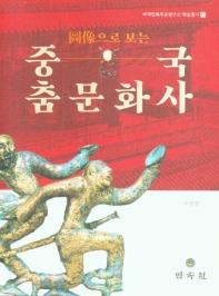 도상으로 보는 중국 춤문화사