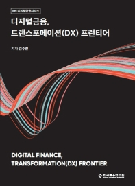 디지털금융, 트랜스포메이션(DX) 프런티어