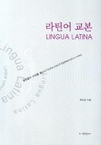라틴어 교본