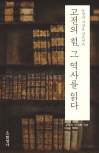 동양과 서양을 만들어온 고전의 힘, 그 역사를 읽다