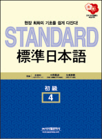 표준일본어. 4(초급)(STANDARD)