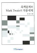 흑백문제와 MARK TWAIN의 작품세계