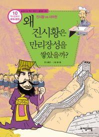 역사공화국 세계사법정. 10: 왜 진시황은 만리장성을 쌓았을까