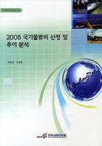 2008 국가물류비 산정 및 추이 분석