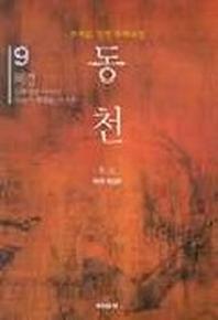 동천. 9