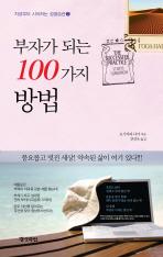 부자가 되는 100가지 방법