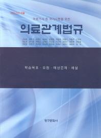 의료기사 등 국가시험을 위한 의료관계법규(2012년 8월)