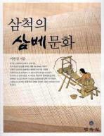 삼척의 삼베문화