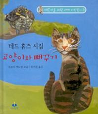 고양이와 뻐꾸기