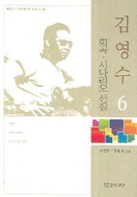 김영수 희곡 시나리오 선집 6