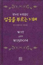 성공을 부르는 지혜