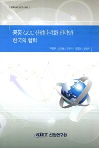 중동 GCC 산업다각화 전략과 한국의 협력