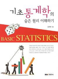 기초 통계학의 숨은 원리 이해하기