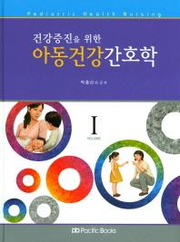 건강증진을 위한 아동건강 간호학. 1