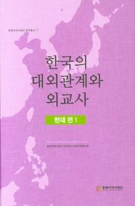 한국의 대외관계와 외교사: 현대편. 1